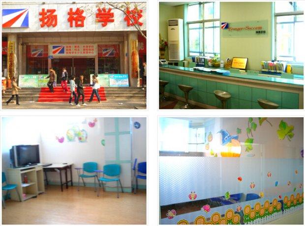 扬格外语学校总部位于美丽的海滨城市青岛