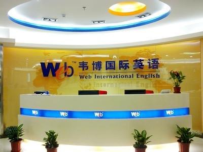 广州韦博国际英语培训学校简介