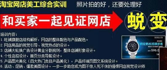 杭州育达淘宝美工实战培训班