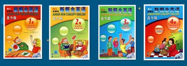 青岛语博外语培训学校新概念英语青少版精品课程_怎么