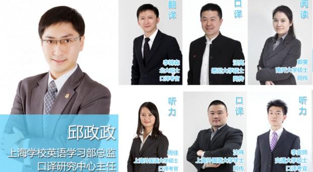新东方英语口译暑期班名师全面强势来袭_上海英语培训