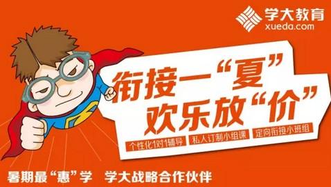 主啊我渴慕寻求你歌谱-随着今年的中考和高考的结束,北京学大的高分学员也纷纷的出炉,