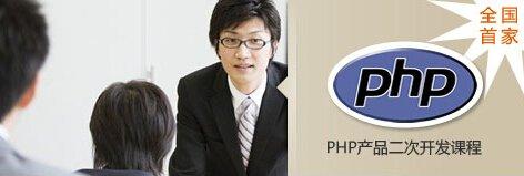 PHP高级就业精品课程