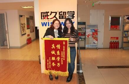 北京威久留学