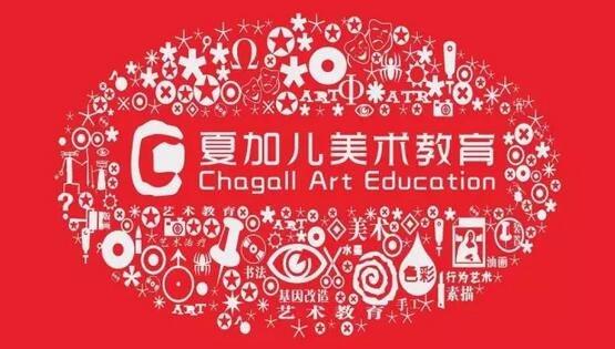 全国美术等级考试夏加儿未央区开始报名图片