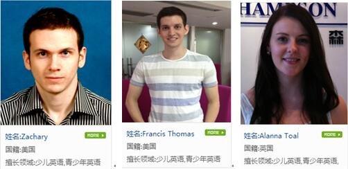 推荐一名汉普森英语的外教老师么? 深圳汉普森英语