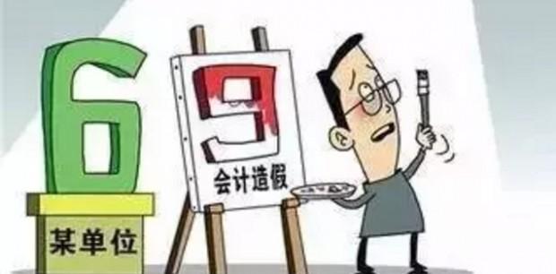关于会计漫画图片素材