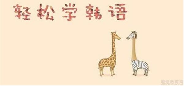 北京韩通韩国语培训