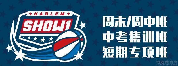 北京哈林秀王篮球训练营