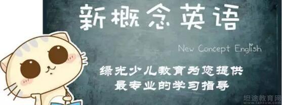 上海绿光少儿教育
