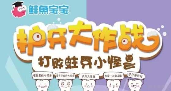 儿童护牙活动海报