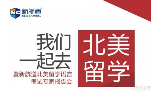 长沙新航道学校