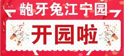南京龅牙兔儿童情商乐园