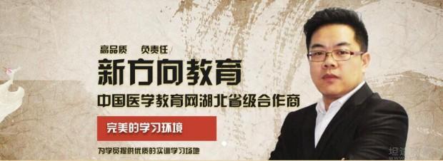 武汉新方向教育.jpg