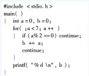 计算机二级C语言考试试题