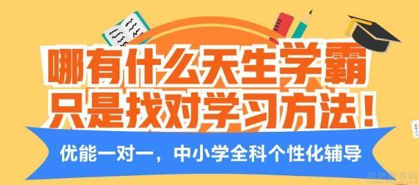 天津新东方优能1对1