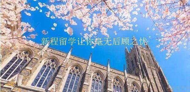 天津新程留学