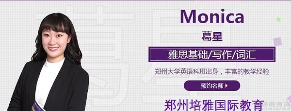 郑州培雅国际教育雅思写作师资