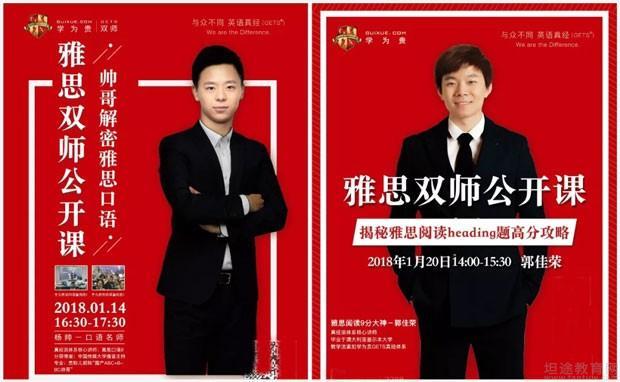 广州学为贵教育