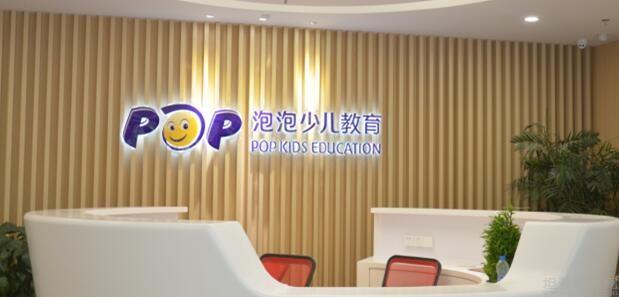 必赢客户端新东方泡泡少儿教育