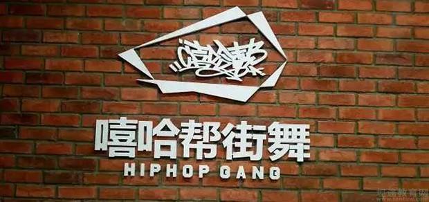 青岛嘻哈帮街舞