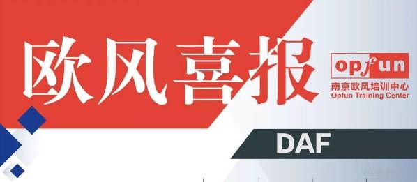 南京欧风小语种