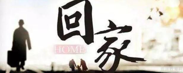 新世界春节回家