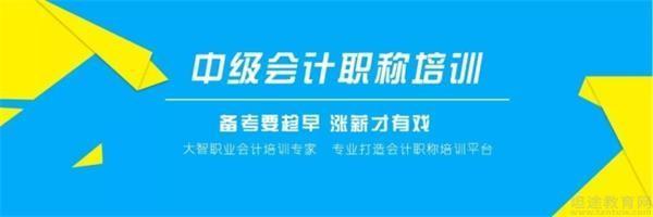 南京大智会计