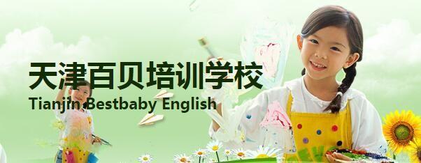 天津百贝少儿英语