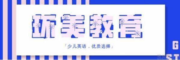 天津环美教育
