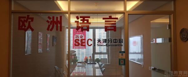 天津SEC欧语中心
