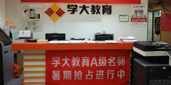 天津学大教育