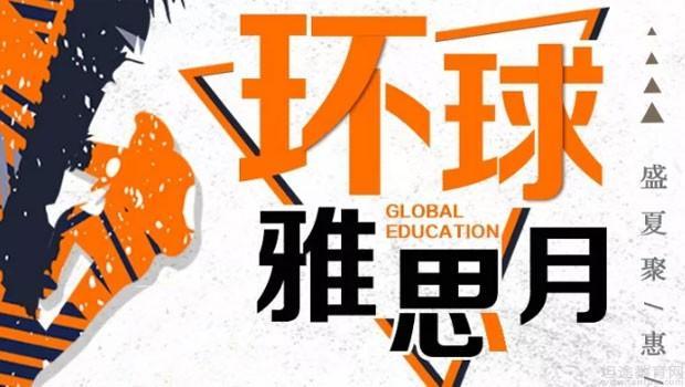合肥环球雅思教育