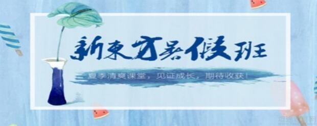 武汉新东方