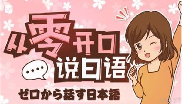 樱花日语自编教材帮你摆脱传统课堂的枯燥