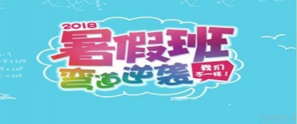 武汉学大暑期班