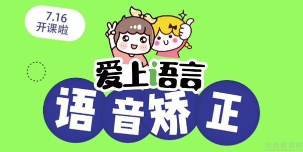 重庆爱上语言