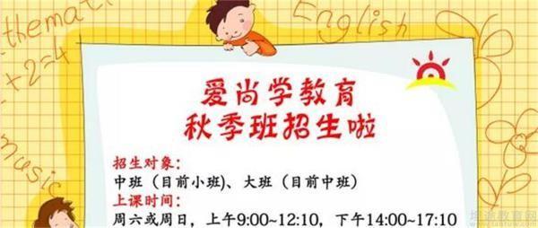 南京爱尚学教育