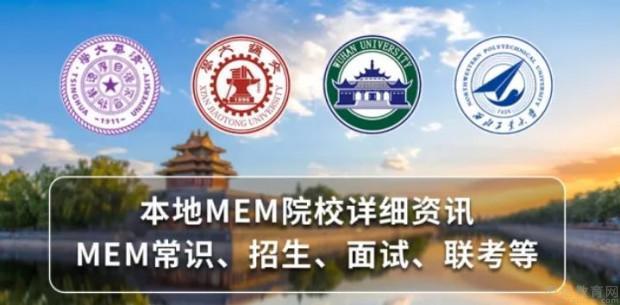 深圳华杰MBA