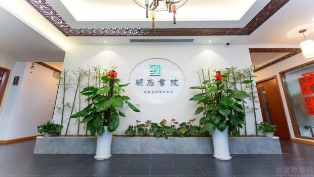杭州明志书院