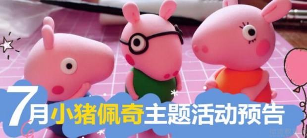 天津乐童年早教7月活动
