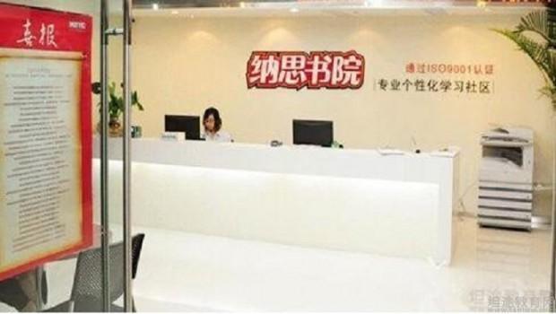 杭州纳思书院