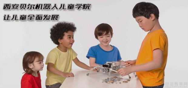 西安贝尔机器人儿童学院