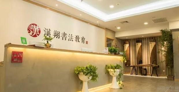 北京汉翔书法教育