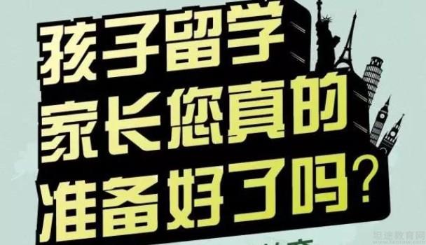 青岛新东方学校
