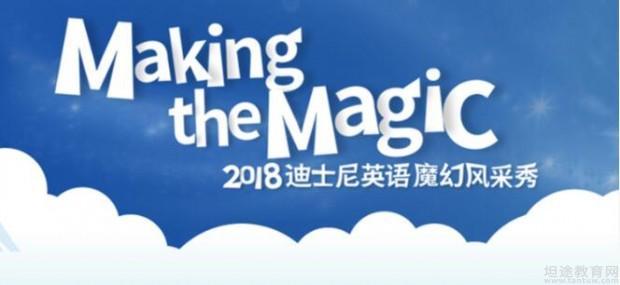 北京迪士尼英语