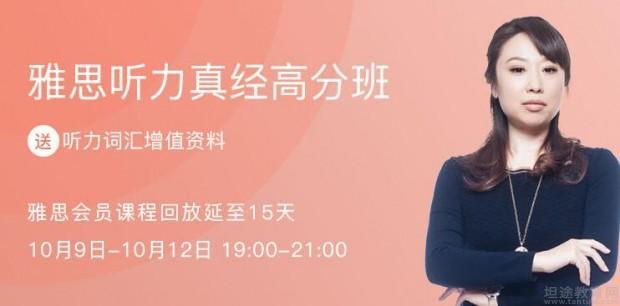 北京学为贵教育听力直播课