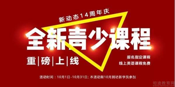 武汉新动态英语