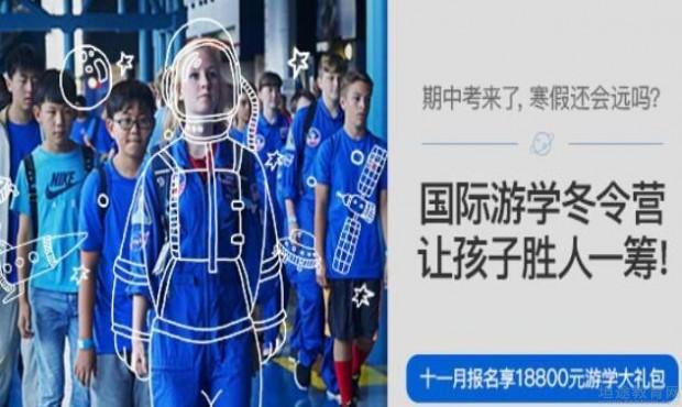 宁波新东方国际游学