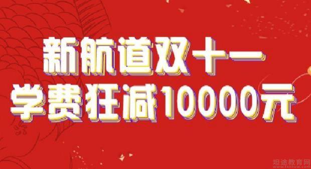 北京新航道优惠